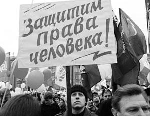 В ряде случаев Россия сама должна учить Евросоюз соблюдать права человека