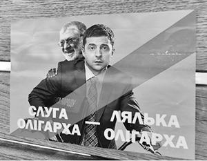 Враги Зеленского называют его марионеткой олигарха Игоря Коломойского