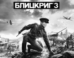 Созданная россиянами игра «Блицкриг», как считается, правдиво отражает атмосферу Великой Отечественной