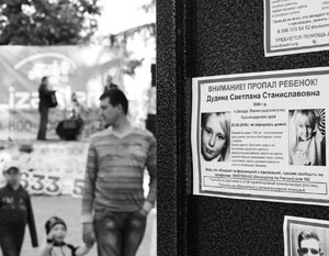 Пропавшие дети остаются серьезной проблемой для России