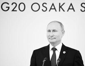 По оценке экспертов, Владимир Путин реализовал на саммите G20 в Осаке все возможные задачи