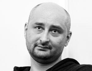 Аркадий Бабченко был использован спецслужбами Украины в спецоперации против России
