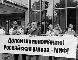 Против шпиономании в Прибалтике проходят даже митинги