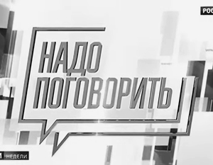 Взамен телемоста киевские националисты пообещали прислать в Москву танки
