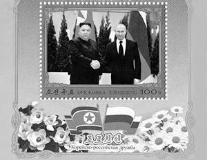 Переговоры Путина и Кима во Владивостоке теперь отмечены почтовым блоком почты КНДР