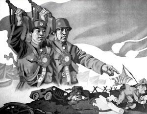 Китайский плакат времен Корейской войны