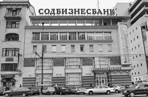 Здание «Содбизнесбанка»