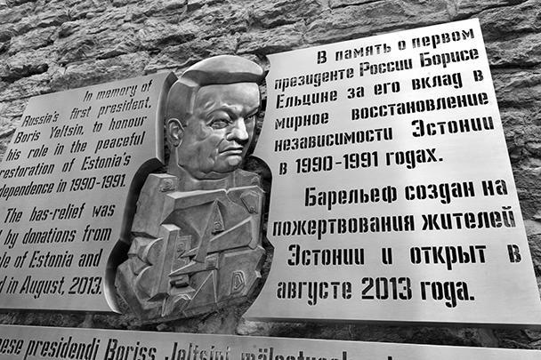 В столице Эстонии Таллине торжественно открыт барельеф Бориса Ельцина. «Его разумные действия в августе 1991 года привели к провалу путча и последующему признанию независимости стран Балтии», – так объяснили смысл появления барельефа эстонские политики