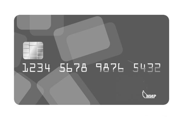 Первая российская общенациональная платежная карта получит название «Мир», таковы результаты конкурса, который был объявлен Национальной системой платежных карт (НСПК). Определился и дизайн-победитель