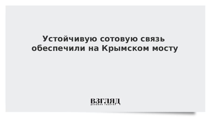 Устойчивую сотовую связь обеспечили на Крымском мосту