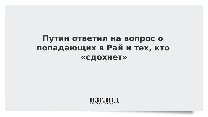 Путин ответил на вопрос о попадающих в Рай