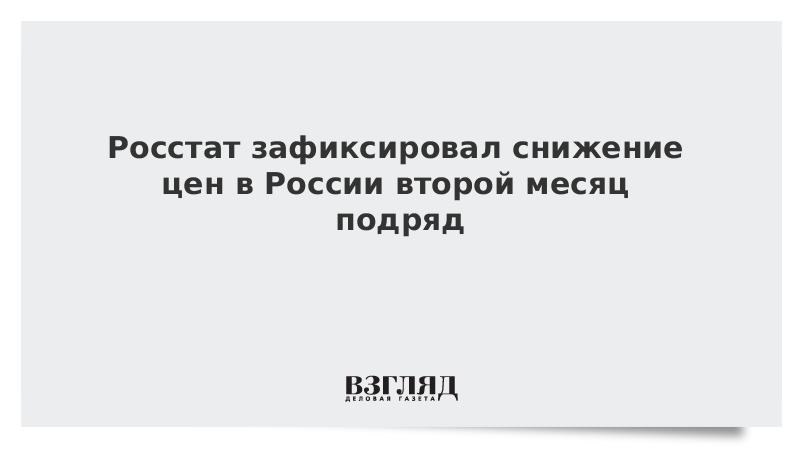 Росстат зафиксировал снижение цен в России второй месяц подряд