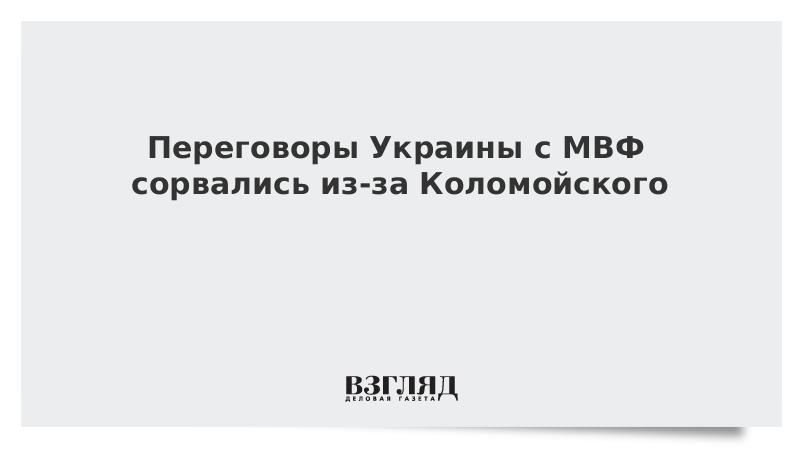 Переговоры Украины с МВФ сорвались из-за Коломойского