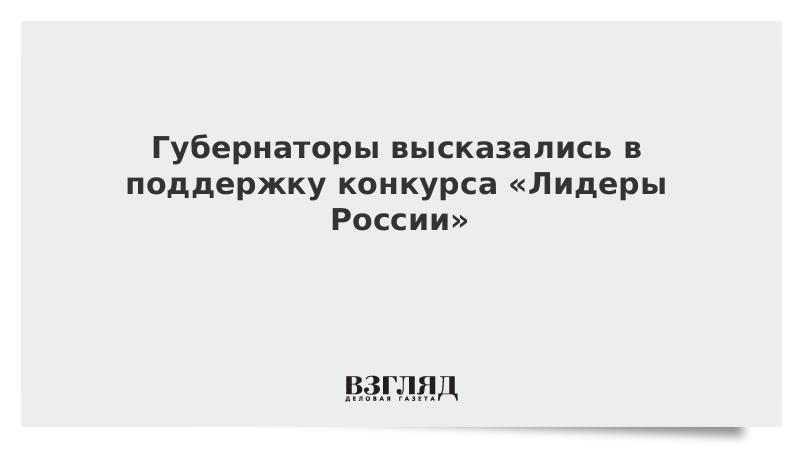 Главы регионов высказались в поддержку конкурса «Лидеры России»