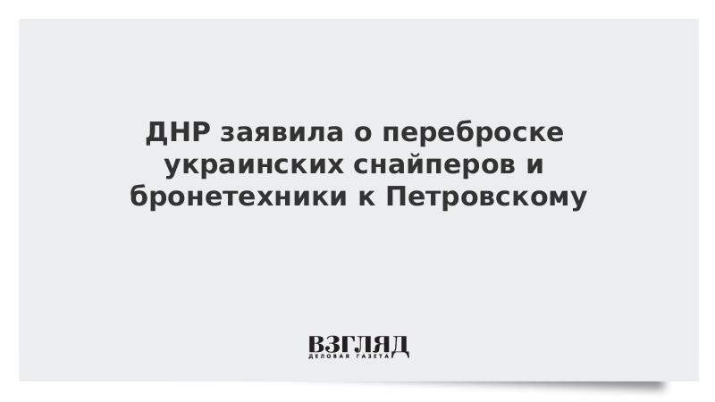 ДНР заявила о переброске украинских снайперов и бронетехники к Петровскому