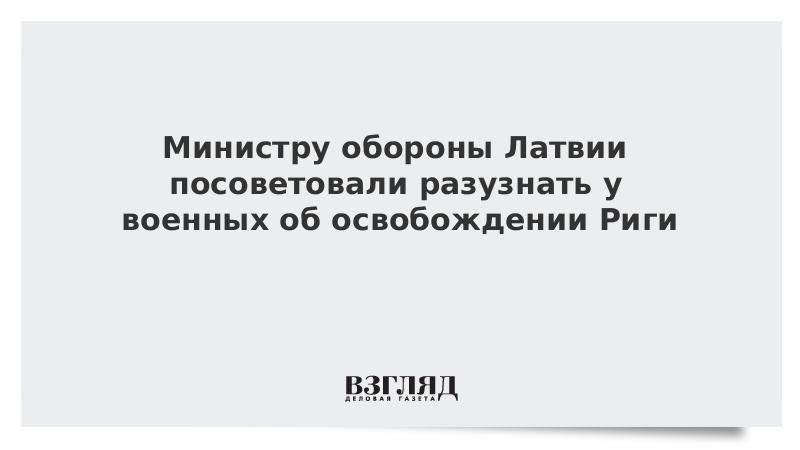 Министру обороны Латвии посоветовали разузнать у военных об освобождении Риги