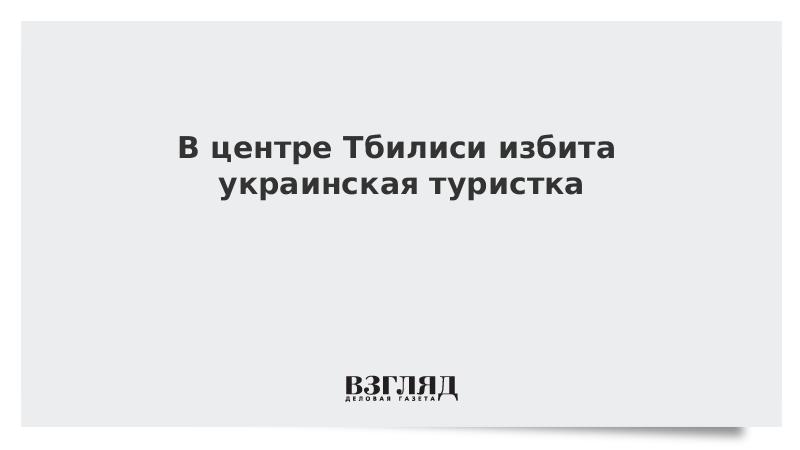 В центре Тбилиси избита украинская туристка