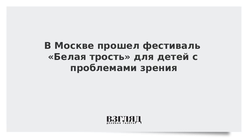 В Москве прошел фестиваль «Белая трость» для детей с проблемами зрения