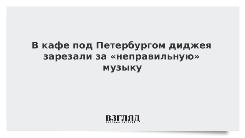 В кафе под Петербургом диджея зарезали за «неправильную» музыку