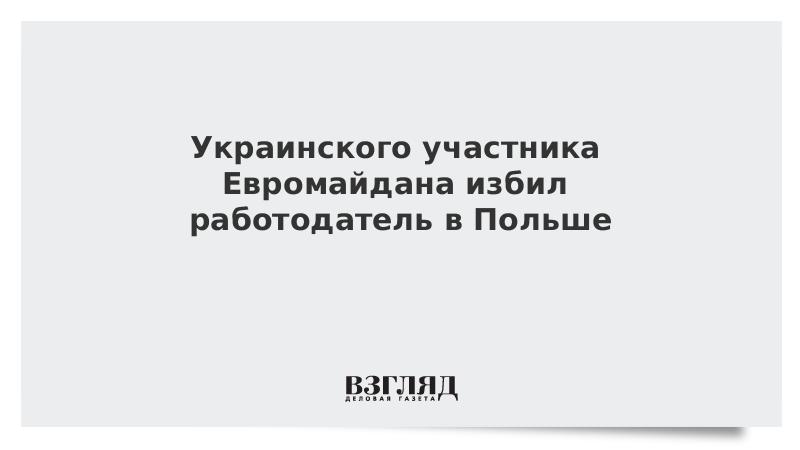 Украинского участника Евромайдана избил работодатель в Польше