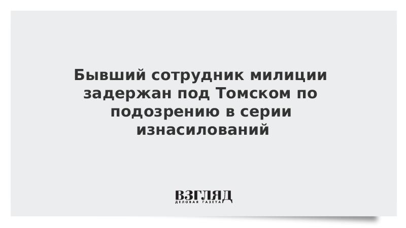 Бывший сотрудник милиции задержан под Томском по подозрению в серии изнасилований