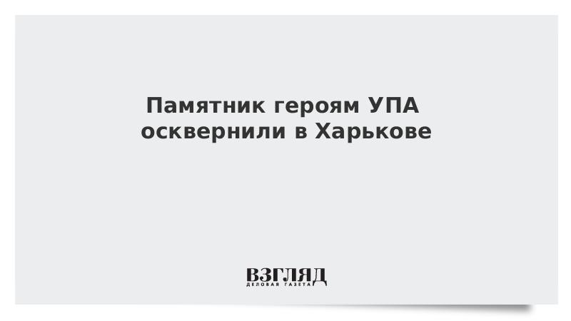 Памятник героям УПА осквернили в Харькове