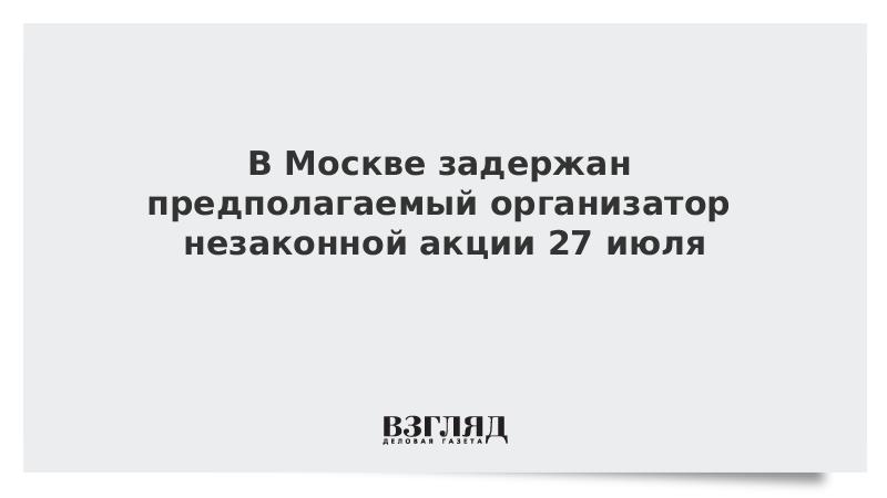 В Москве задержан предполагаемый организатор незаконной акции 27 июля