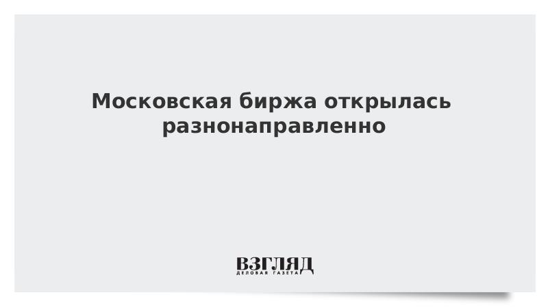 Московская биржа открылась разнонаправленно