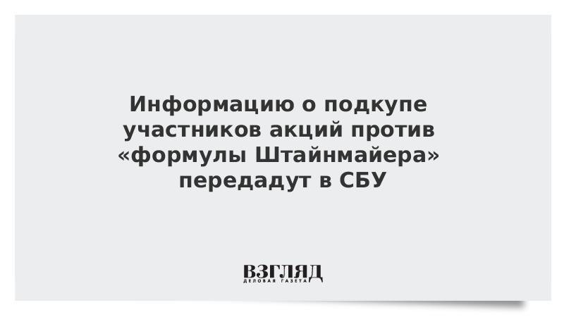 Информацию о подкупе участников акций против «формулы Штайнмайера» передадут в СБУ