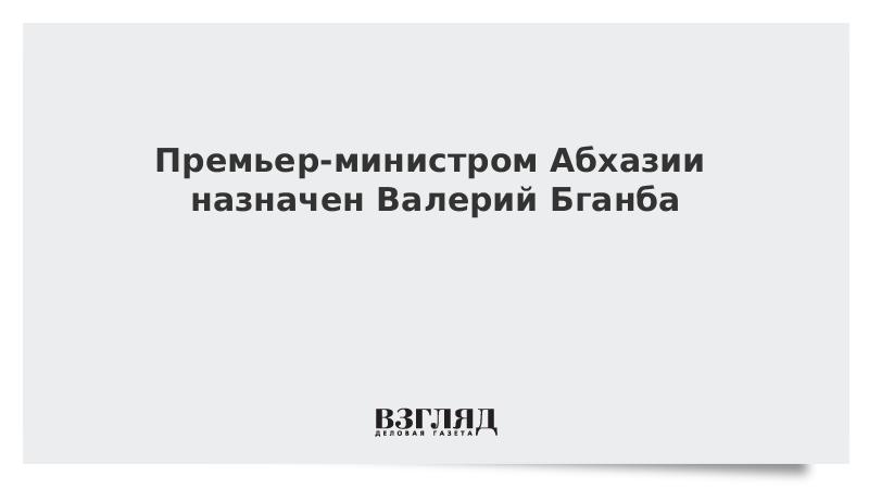 Премьер-министром Абхазии назначен Валерий Бганба