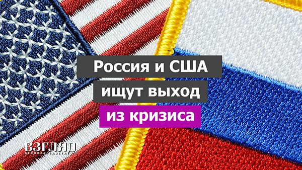 Россия и США ищут выход из кризиса