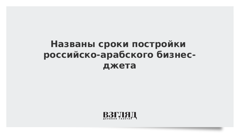 Названы сроки постройки российско-арабского бизнес-джета
