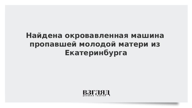 Найдена окровавленная машина пропавшей молодой матери из Екатеринбурга