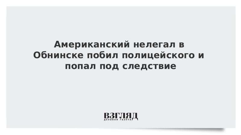 Американский нелегал в Обнинске побил полицейского и попал под следствие