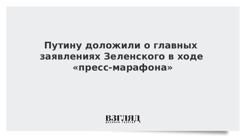 Путину доложили о главных заявлениях Зеленского в ходе «пресс-марафона»