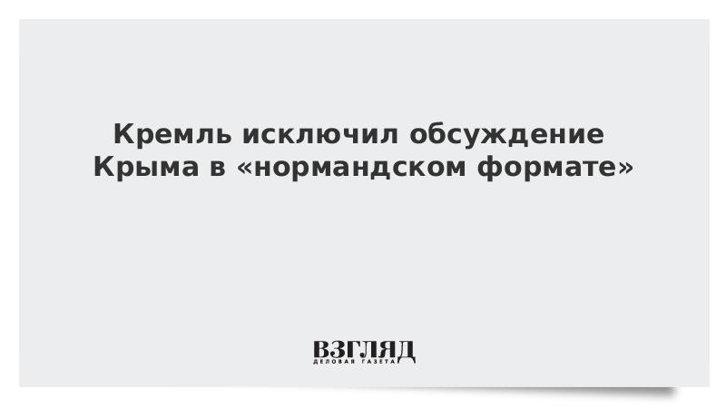Кремль исключил обсуждение Крыма в «нормандском формате»