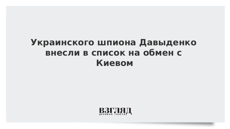 Украинского шпиона Давыденко внесли в список на обмен с Киевом