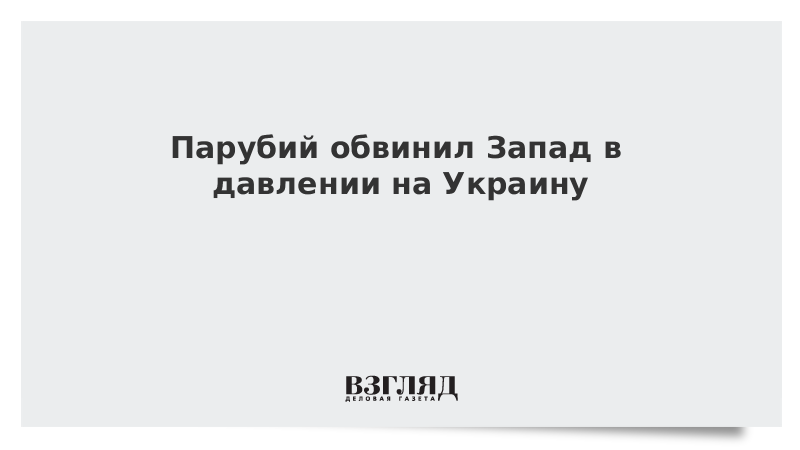 Парубий обвинил Запад в давлении на Украину