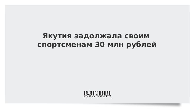 Якутия задолжала своим спортсменам 30 млн рублей