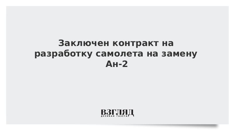 Заключен контракт на разработку самолета на замену Ан-2
