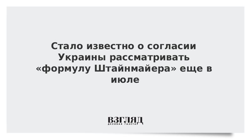 Стало известно о согласии Украины рассматривать «формулу Штайнмайера» еще в июле