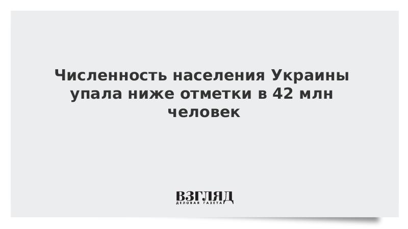 Численность населения Украины упала ниже отметки в 42 млн человек