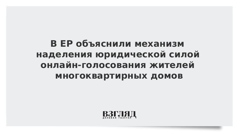 В ЕР объяснили механизм наделения юридической силой онлайн-голосования жителей многоквартирных домов