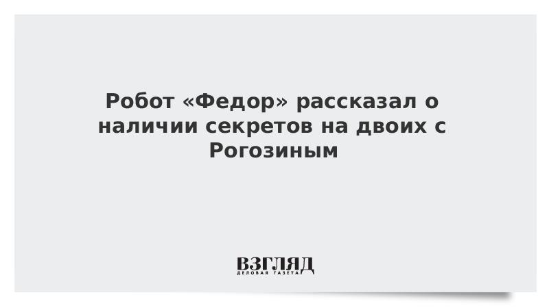 Робот «Федор» рассказал о наличии секретов на двоих с Рогозиным