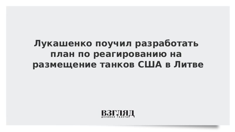 Лукашенко поручил разработать план по реагированию на размещение танков США в Литве