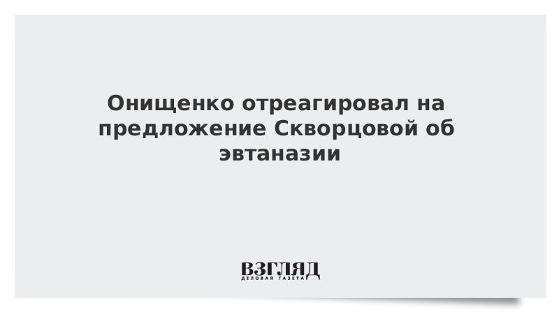 Онищенко отреагировал на предложение Скворцовой об эвтаназии