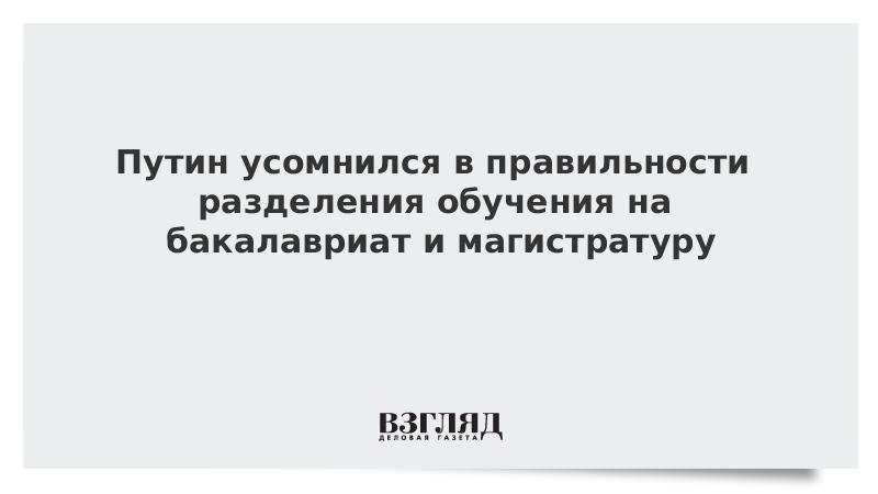 Путин усомнился в правильности разделения обучения на бакалавриат и магистратуру