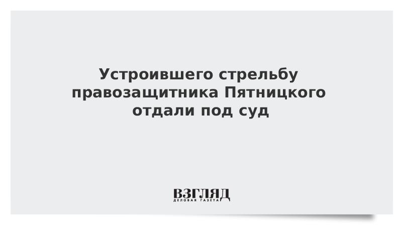 Устроившего стрельбу правозащитника Пятницкого отдали под суд