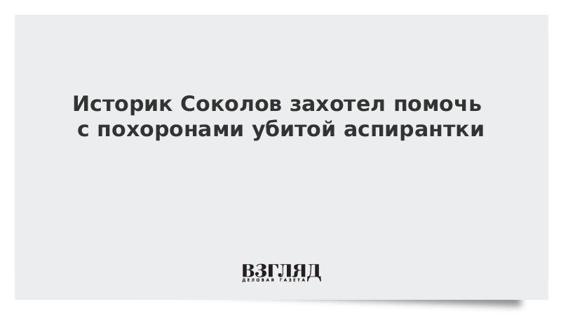 Историк Соколов захотел помочь с похоронами убитой аспирантки