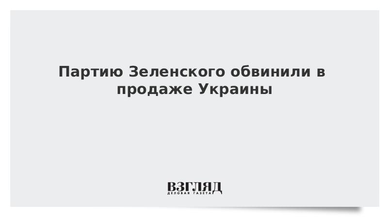Партию Зеленского обвинили в продаже Украины